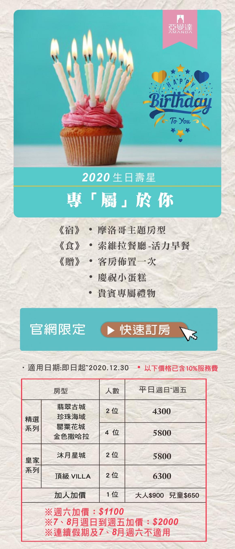 2020生日專案-年度案-01
